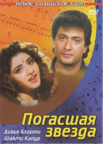Погасшая звезда (Песня) / Geet (The Song) (Партхо Гхош / Partho Ghosh) [1992 г., Мелодрама, DVDRip] (Индия)