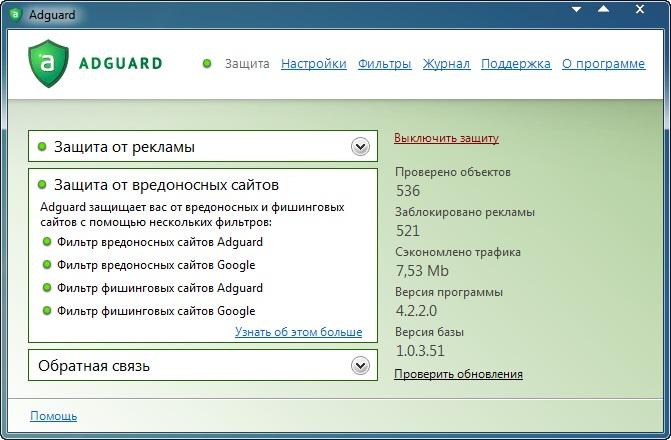 Скачать программу Антибаннер Adguard 5.1 Build 1.0.5.10 Кряк Софт.