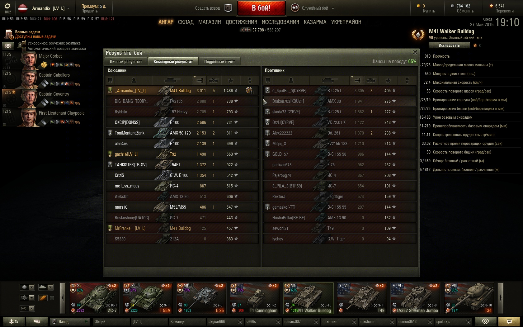 (Master) M41 Walker Bulldog 7x0re3r2384hsjkdpz