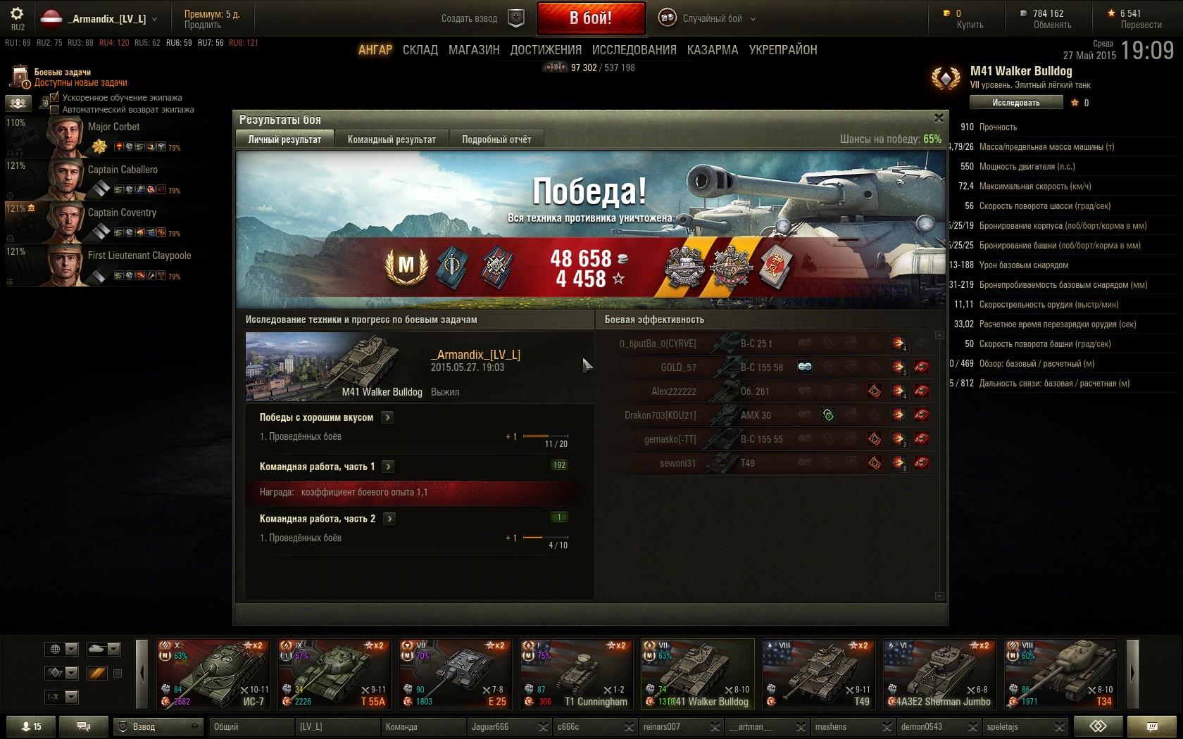 (Master) M41 Walker Bulldog D187yhkpsa1r8dz7uue9