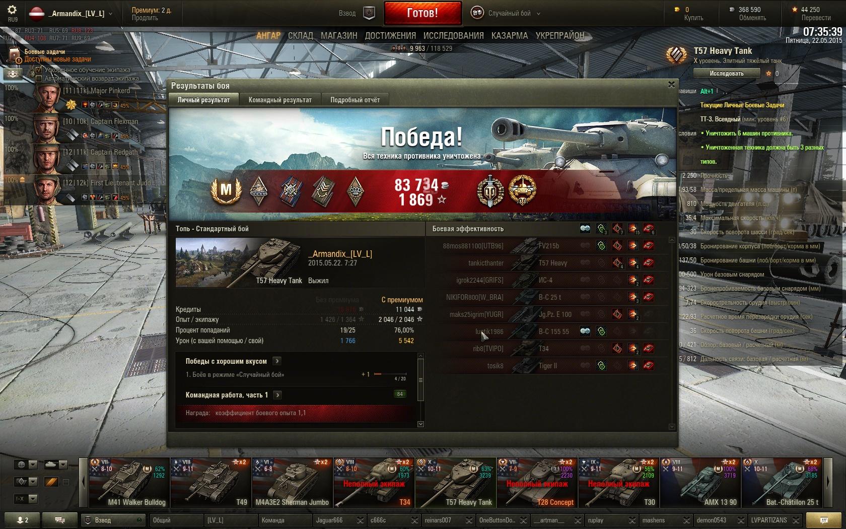 (Master) T57 Heavy Dsjnxdgzfnhnvnyw419