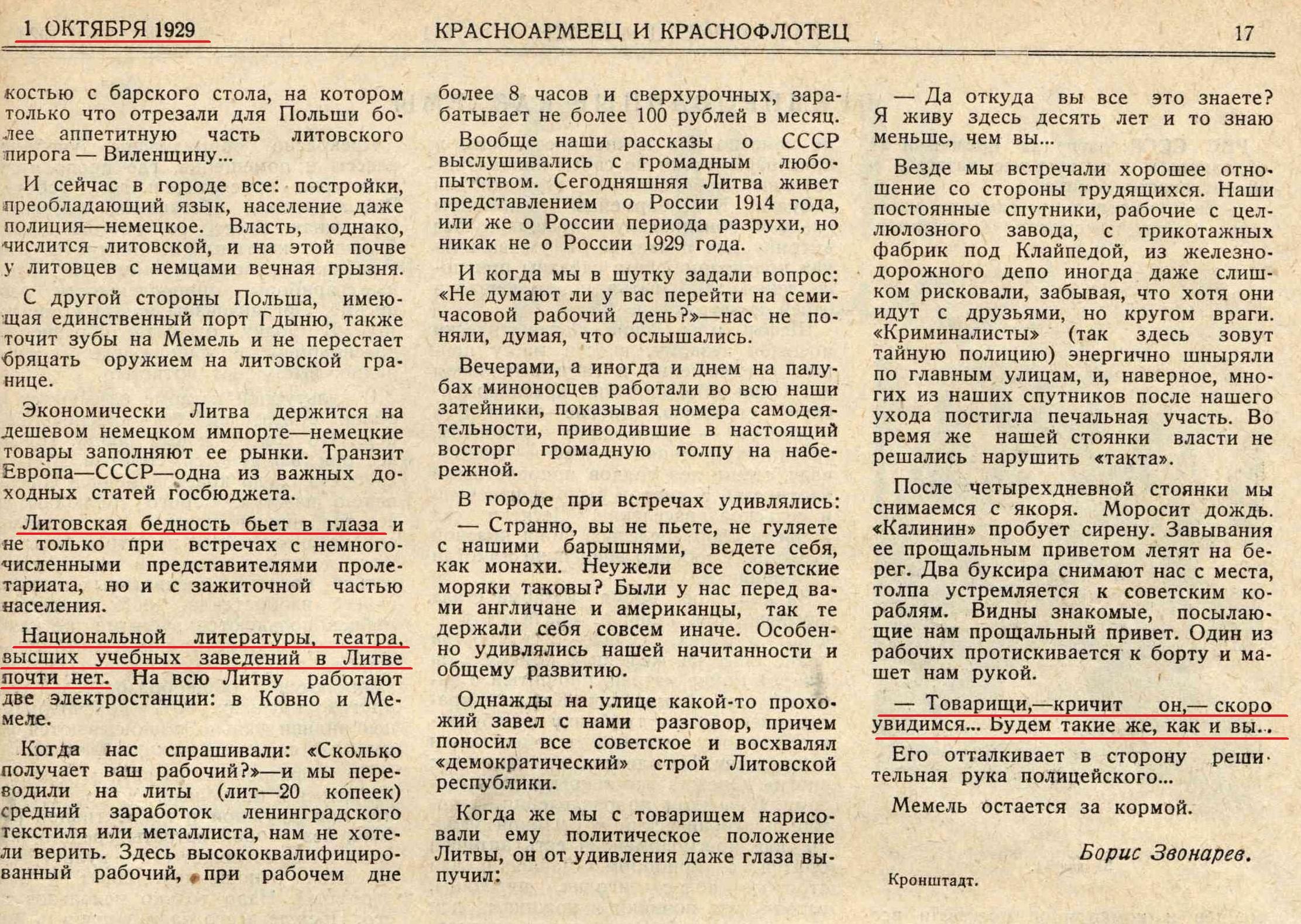 """Sovetskij Voin 1929.g. Mīnu kuģu """"Kaļiņins"""" un """"Voikovs"""" vizīte Klaipēdā/Mēmelē"""