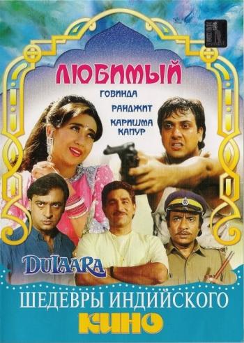 Любимый / Dulaara