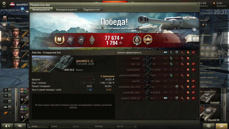 (Master) AMX 50B Ssdg9bq6meukdcksrm2n