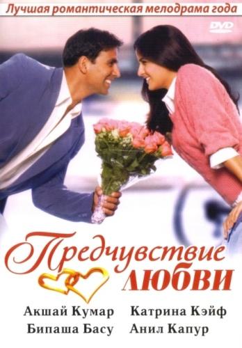 Предчувствие любви 2006 - профессиональный