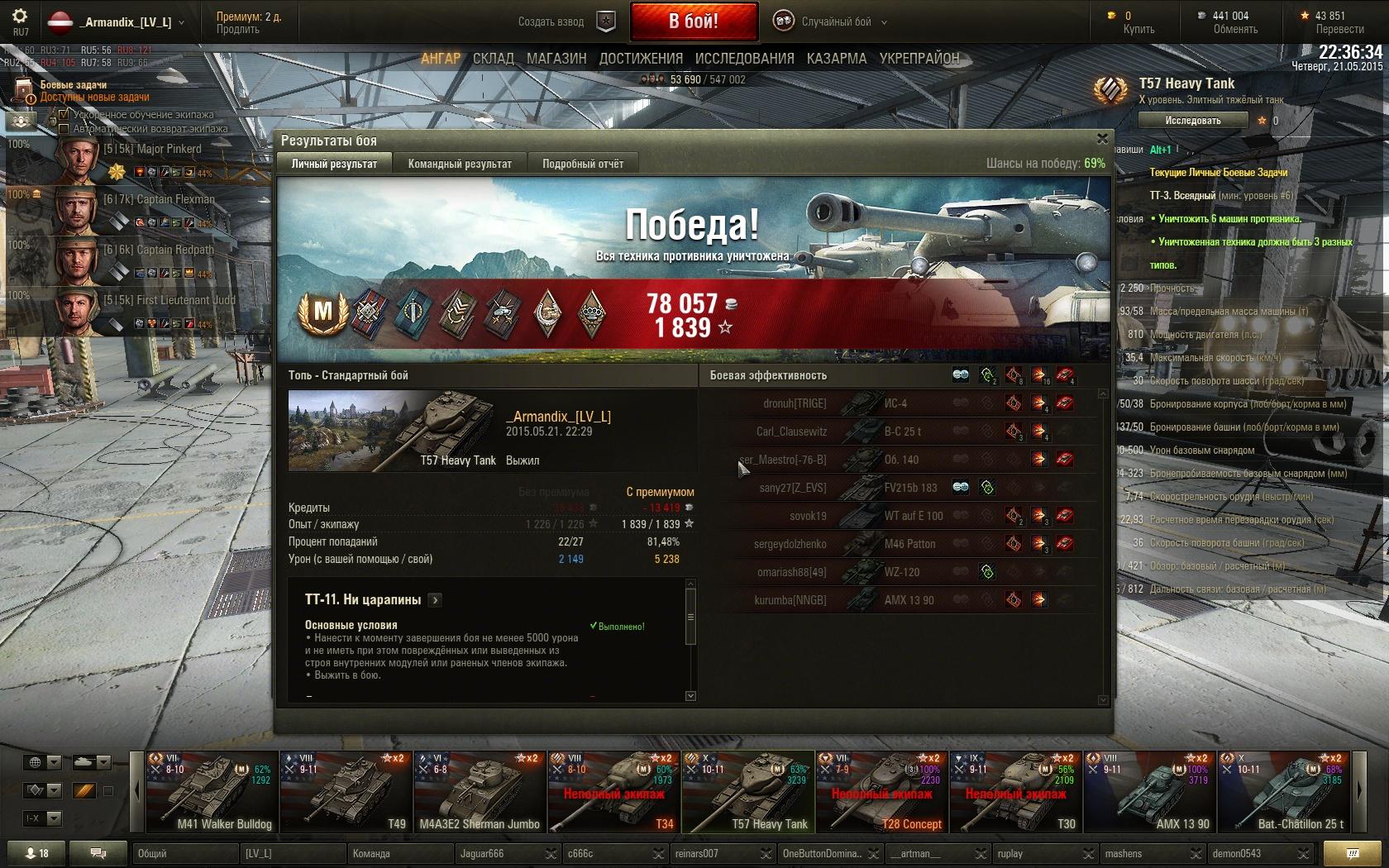 (Master) T57 Heavy Uqwk7nxdjr3th86d60ix
